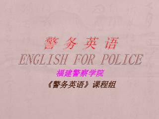 ? ? ? ? English for Police