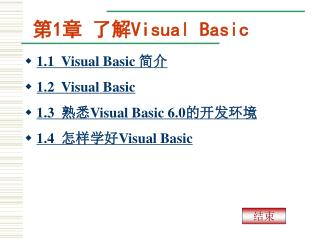 第1章 了解 Visual Basic