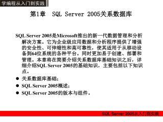 第 1 章   SQL Server 2005 关系数据库