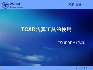 TCAD 仿真工具的使用