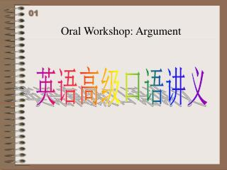 Oral Workshop: Argument