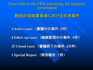 Cases before the CFA concerning the Japanese government 結社の自由委員会における日本案件