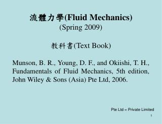 流體力學 (Fluid Mechanics) (Spring 2009) 教科書 (Text Book)