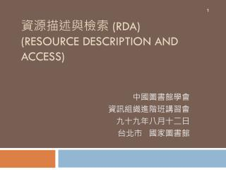 ???????  (RDA) (RESOURCE DESCRIPTION AND ACCESS)