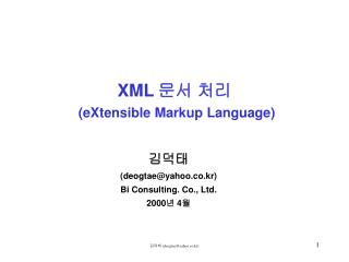 XML 문서 처리 ( eXtensible Markup Language)