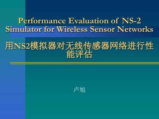 Performance Evaluation of NS-2 Simulator for Wireless Sensor Networks 用 NS2 模拟器对无线传感器网络进行性能评估