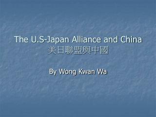 The U.S-Japan Alliance and China 美日聯盟與中國