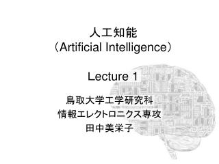 ???? ? Artificial Intelligence ? ? ecture 1