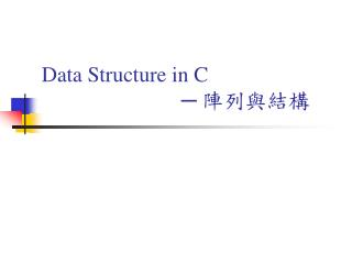 Data Structure in C                            ─  陣列與結構