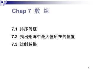 Chap 7   数  组