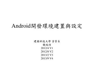 Android ?????????