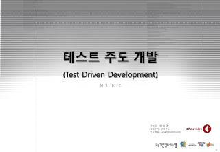 ??? ?? ?? (Test Driven Development)