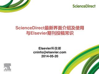 Elsevier 科技部 cninfo@elsevier 201 4 - 05-20