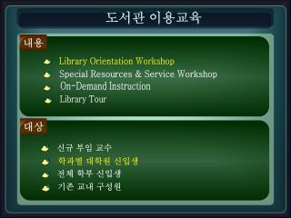 도서관 이용교육
