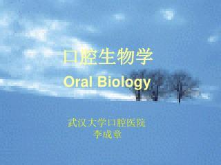 口腔生物学
