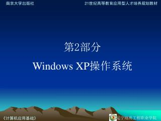 ? 2 ??   Windows XP ????