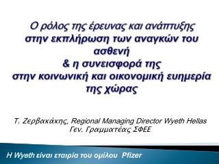 T . ?????????? , Regional Managing Director Wyeth Hellas              ??? .  ?????????? ????