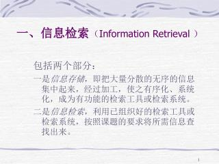 一、信息检索 ( Information Retrieval  )