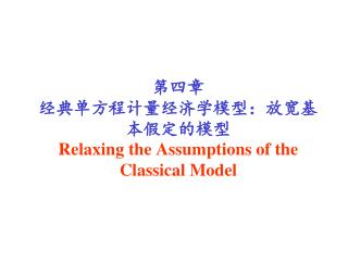 ??? ?????????????????????? Relaxing the Assumptions of the Classical Model