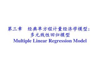 ???  ????????????????????? Multiple Linear Regression Model