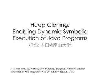 Heap Cloning: Enabling Dynamic Symbolic Execution of Java Programs