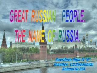GREAT  RUSSIAN    PEOPLE. THE  NAME  OF  RUSSIA.