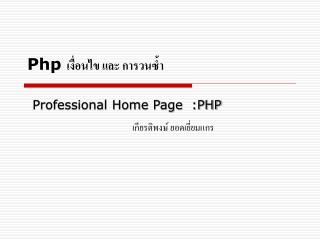 Php  เงื่อนไข และ การวนซ้ำ Professional Home Page  : PHP