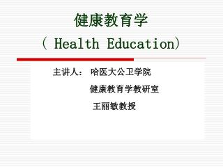 健康教育学 ( Health Education )