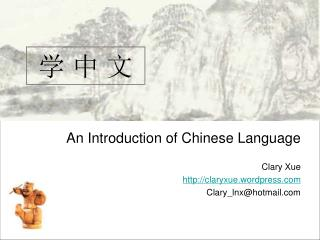 学 中 文