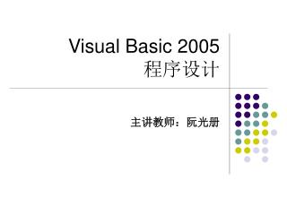 Visual Basic 2005 ????