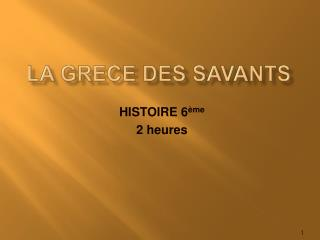 LA GRECE DES SAVANTS