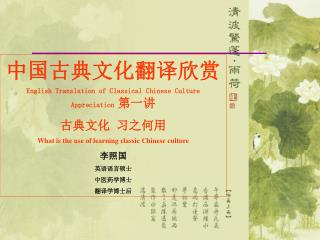 ?????????? English Translation of Classical Chinese Culture Appreciation  ??? ???? ????