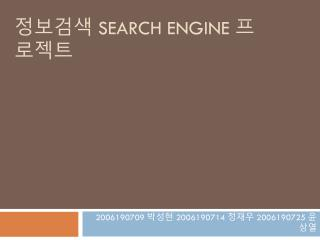 ????  Search Engine  ????