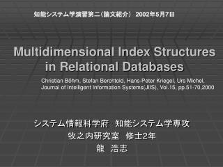 Multidimensional Index Structures in Relational Databases