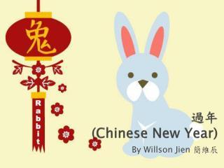 過年  (Chinese New Year)