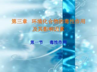 第三章   环境化合物的毒性作用 及其影响因素