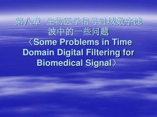 ???  ?????????????????? ? Some Problems in Time Domain Digital Filtering for Biomedical Signal ?