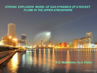 STRONG  EXPLOSION  MODEL OF GAS DYNAMICS OF A ROCKET  PLUME IN THE UPPER ATMOSPHERE