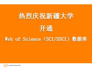 ???????? ?? Web of Science ? SCI/SSCI ????