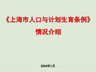 2004 年 1 月