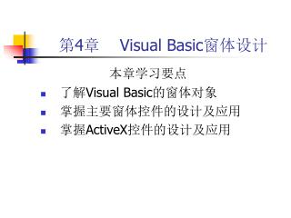 第 4 章     Visual Basic 窗体设计