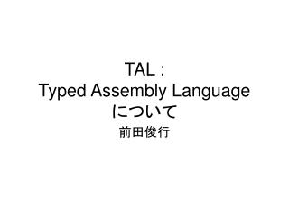 TAL :  Typed Assembly Language について