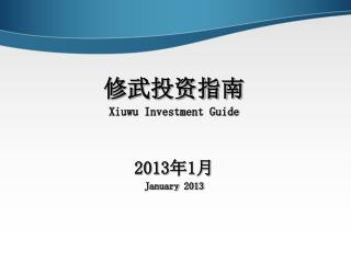修武投资指南 Xiuwu Investment Guide 201 3年1月 January 2013