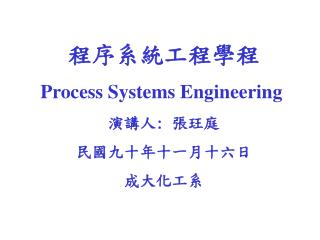???????? Process Systems Engineering ??? :  ??? ??????????? ?????