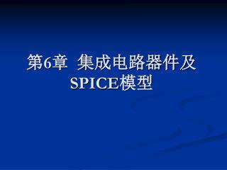 第 6 章  集成电路器件及 SPICE 模型
