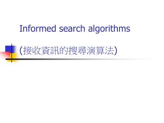 Informed search algorithms ( ?????????? )