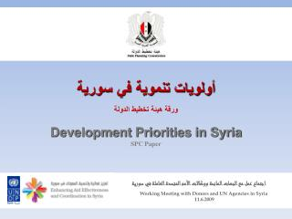 ??????? ?????? ?? ????? ???? ???? ????? ?????? Development Priorities in Syria SPC Paper