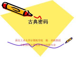 湖北工业大学计算机学院  陈  卓副教授 中职国培计算机技术与应用专业