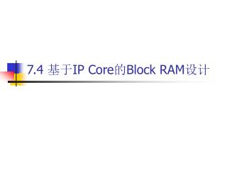 7.4  ?? IP Core ? Block RAM ??