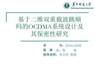 基于二维双重载波跳频码的 OCDMA 系统设计及其保密性研究